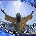 Со светлым праздником Крещением!