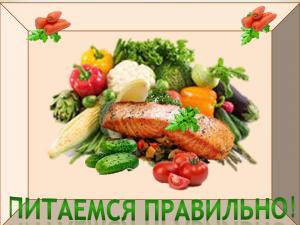 Как правильно питаться каждый день? Не отказывайтесь от любимых продуктов. Используйте сбалансированные комбинации. Правильное питание сохранит красоту и стройность