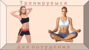 тренируемся для похудения